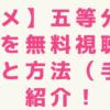 【アニメ】五等分の花嫁の動画を無料視聴可能なサイトと方法(手順)を紹介!