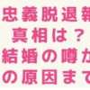 大倉忠義脱退報道の真相は?引退や結婚の噂から不仲説浮上の原因まで調査!