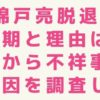 錦戸亮脱退の時期と理由は?不仲説から不祥事や引退まで原因を調査してみた
