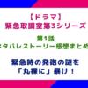 【ドラマ】「緊急取調室3」1話のネタバレストーリー&感想まとめ!
