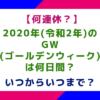 【何連休?】2020年(令和2年)のGW(ゴールデンウィーク)は何日間?いつからいつまで?