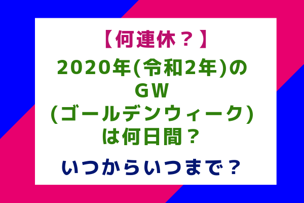 天気 2020 gw