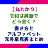 【丸わかり】令和は英語でどう書く?書き方とアルファベット元号早見表まとめ