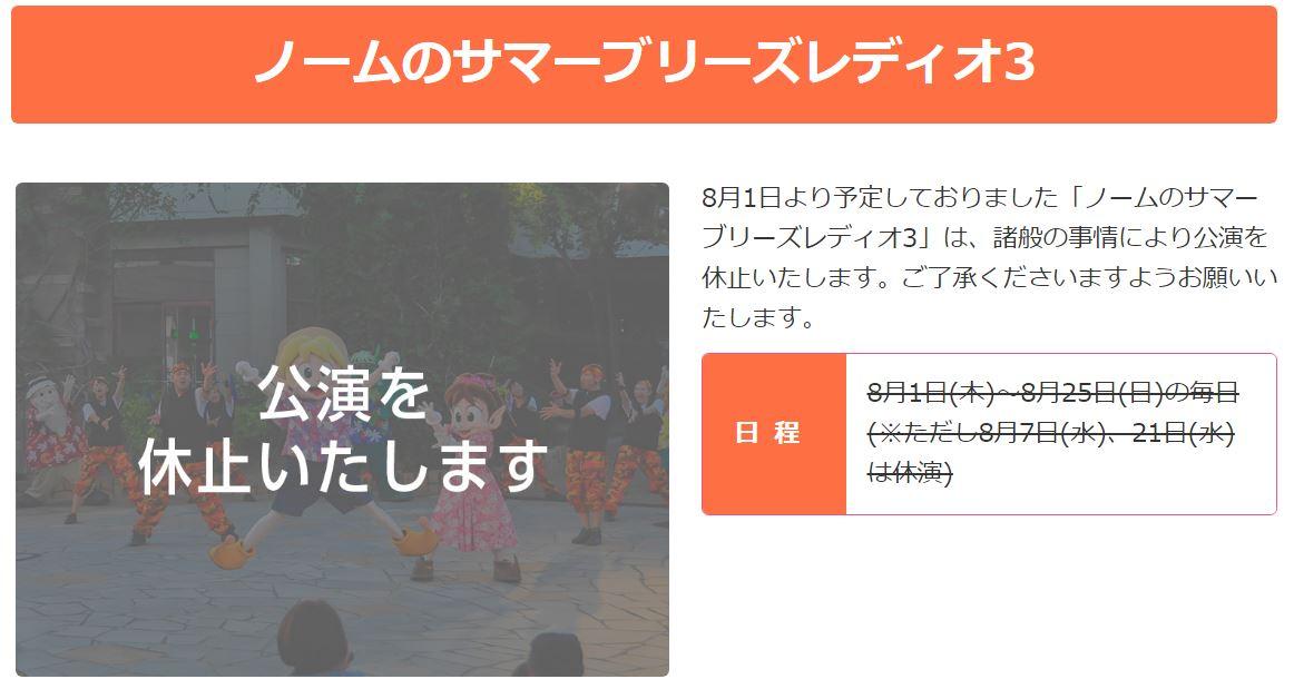 ダンスショー公演中止1