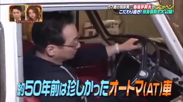 トヨタパブリカAT車