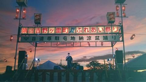 吉野ヶ里町「夏」ふれあい祭り