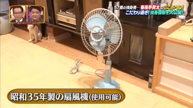 春風亭昇太自宅扇風機
