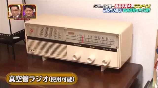 春風亭昇太自宅真空管ラジオ