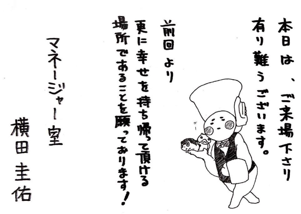 横田圭佑さんの直筆イラスト