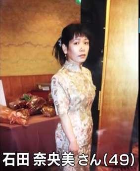 石田奈央美