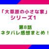 「大草原の小さな家 シリーズ1」 8話のネタバレストーリー&感想まとめ!