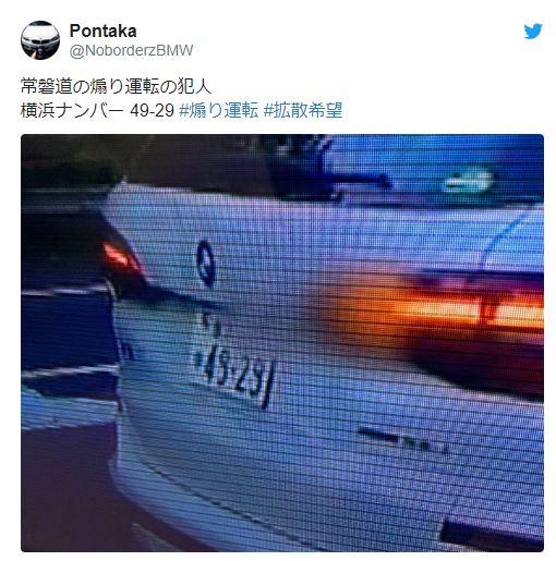 北九州 煽り運転 ナンバー
