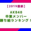 【2019最新】AKB48卒業メンバー勝ち組ランキング!その後の成功者は誰?