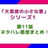「大草原の小さな家 シリーズ1」 11話のネタバレストーリー&感想まとめ!