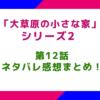 「大草原の小さな家 シリーズ1」 12話のネタバレストーリー&感想まとめ!