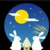 【お月見】無料イラスト(フリー素材)サイト7選!だんご(お供え物)やうさぎのかわいい画像