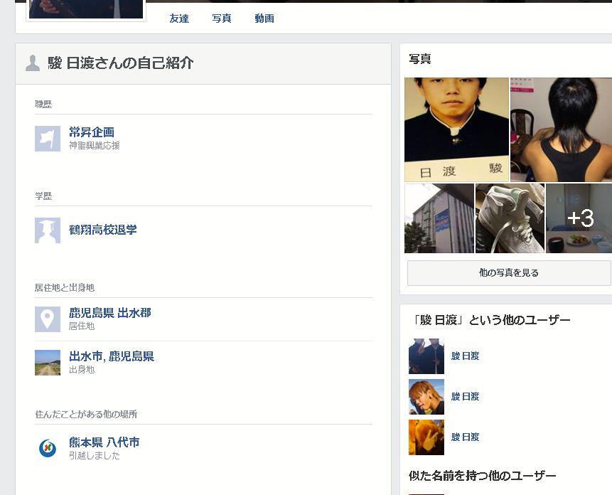 日渡駿フェイスブック