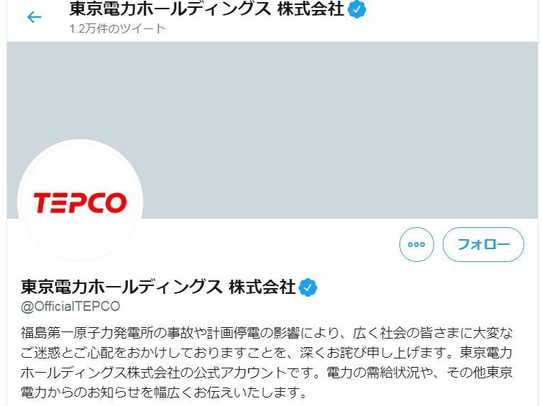 東京電力ホールディングスツイッター