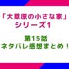 「大草原の小さな家 シリーズ1」 15話のストーリーとネタバレ&感想まとめ!