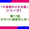 「大草原の小さな家 シリーズ1」 17話のストーリーとネタバレ&感想まとめ!