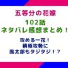『五等分の花嫁』102話のネタバレと感想!攻める一花!積極攻勢に風太郎もタジタジ!?