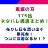 鬼滅の刃175話のネタバレと感想まとめ!在りし日を思い出す黒死牟!ついに決着なるか!?