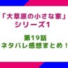「大草原の小さな家 シリーズ1」 19話のストーリーとネタバレ&感想まとめ!