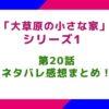 「大草原の小さな家 シリーズ1」 20話のストーリーとネタバレ&感想まとめ!