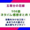 『五等分の花嫁』106話のネタバレと感想!攻勢をかける三玖!あまりの大胆さに風太郎もタジタジ!