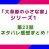 「大草原の小さな家 シリーズ1」 23話のストーリーとネタバレ&感想まとめ!