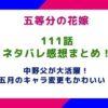 『五等分の花嫁』111話のネタバレと感想!中野父が大活躍!五月のキャラ変更もかわいい!