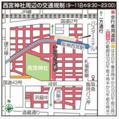 西宮神社交通規制図