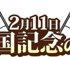 2月11日は建国記念日?建国記念の日?違いをわかりやすく解説