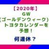 2020年GW(ゴールデンウィーク)のトヨタカレンダーを予想!何連休?