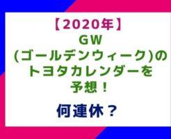 2020ゴールデンウィークトヨタカレンダー