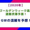 ゴールデンウィーク2020年高速道路渋滞予測!GWの混雑を予想!