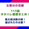 『五等分の花嫁』113話のネタバレと感想!風太郎決断の時!選ばれたのは誰?