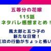 『五等分の花嫁』115話のネタバレと感想!風太郎と五つ子の新たな日常!三玖の行動がちょっと怖い…?