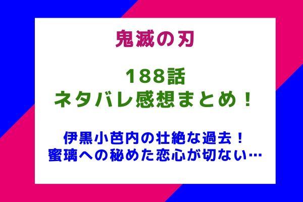 【鬼滅の刃】188話ネタバレ感想まとめ!
