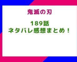 【鬼滅の刃】189話ネタバレ感想まとめ!