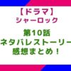 【ドラマ】「シャーロック」10話のネタバレとストーリー&感想まとめ!