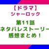 シャーロック11話(最終回)のネタバレとストーリー&感想まとめ!