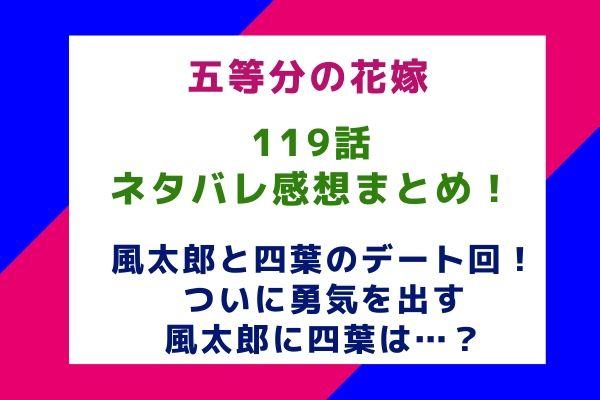 『五等分の花嫁』119話のネタバレと感想!