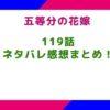 五等分の花嫁119話のネタバレと感想!