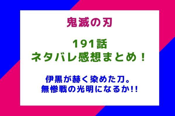 鬼滅の刃191話ネタバレ感想まとめ!