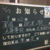 上前津駅(名城線)で人身事故