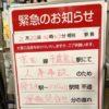 千歳烏山駅(京王線)で人身事故