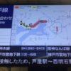 朝霧駅~舞子駅間(JR神戸線)で人身事故
