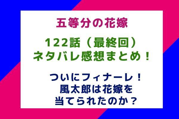 『五等分の花嫁』122話(最終回)のネタバレと感想!