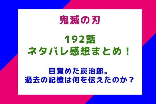 【鬼滅の刃】192話ネタバレ感想まとめ